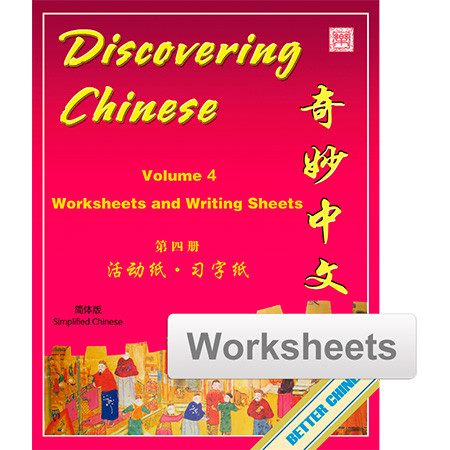 bk431 discovering chinese volume 4 worksheets writing exercise